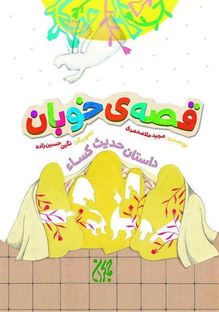 چاپ قصه خوبان درباره حدیث شریف کساء