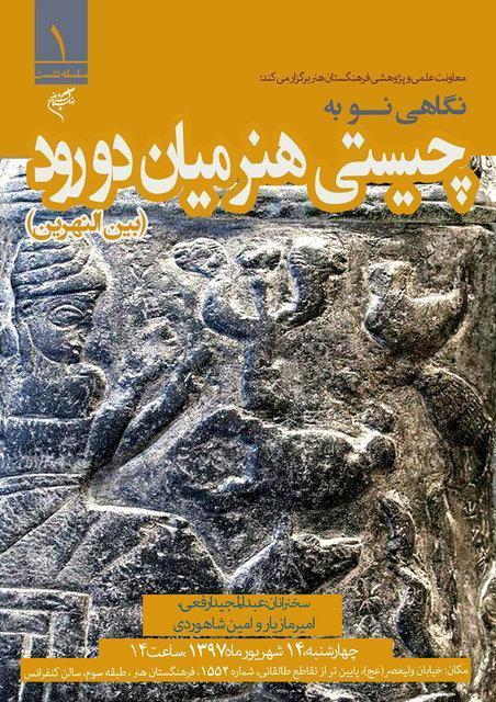 عبدالمجید ارفعی هنر بین النهرین را تفسیر می نماید