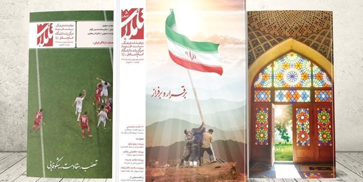شماره سوم نشریه تأملات مرکز رشد دانشگاه امام صادق (ع) منتشر شد