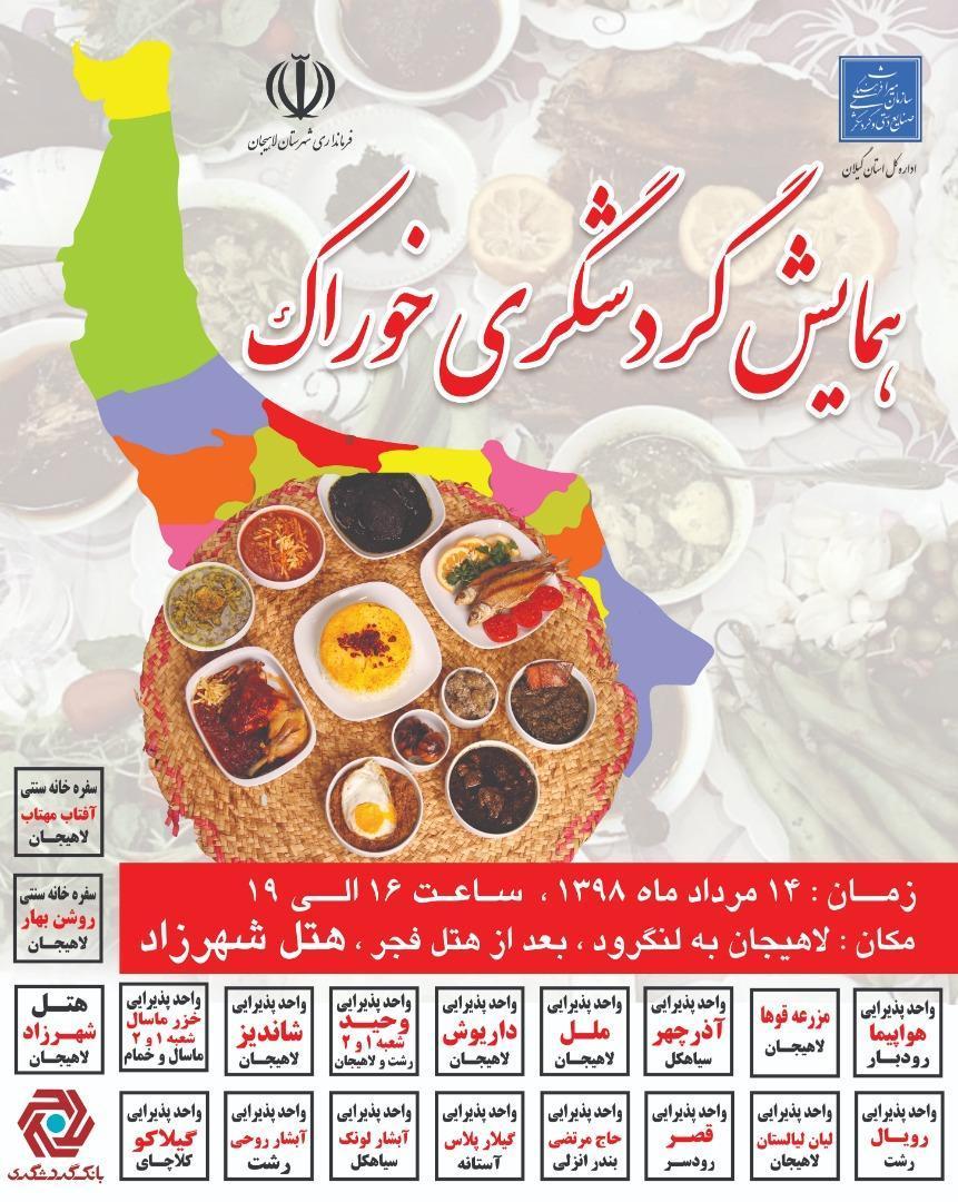 اولین همایش علمی گردشگری خوراک در لاهیجان برگزار می گردد