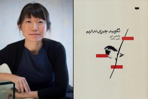 داستان نویسنده کانادایی درباره دوران سخت چینی ها منتشر شد