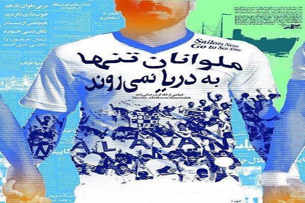 راهیابی ملوانان تنها به دریا نمی فرایند به جشنواره فیلم های ورزشی ایران