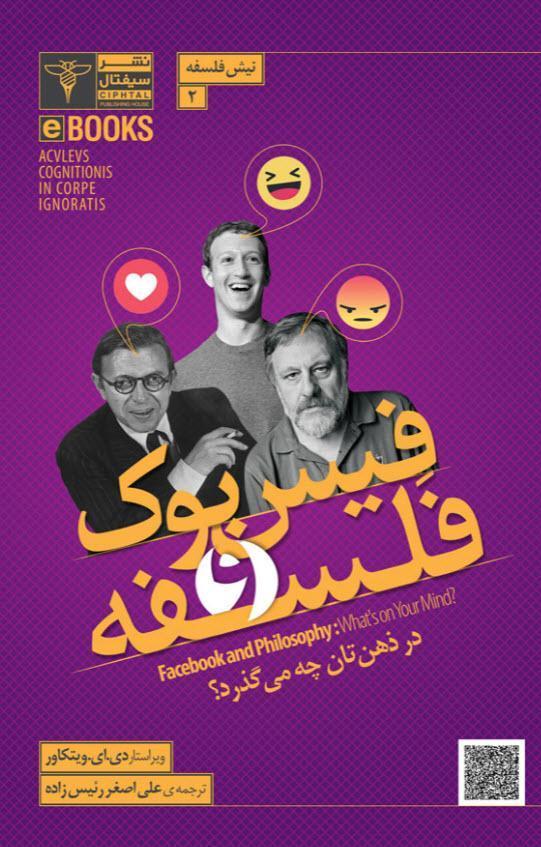 کتاب فیس بوک و فلسفه، در ذهن تان چه می گذرد؟ نوشته دی ویتکاور