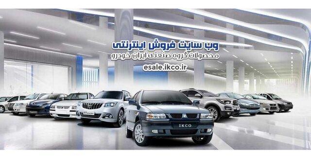 پیش فروش محصولات ایران خودرو در قالب مشارکت در فراوری