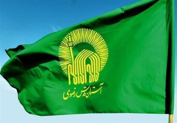 تحریم آستان قدس رضوی فشار علیه مراکز و نهاد های فرهنگی و دینی کشور است