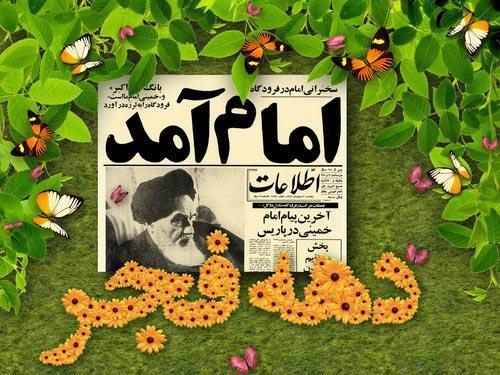 جدیدترین ایده های کاردستی پرچم ایران با کاغذ رنگی