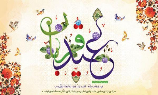 27 متن تبریک رسمی عید قربان؛ جملات و اشعاری ناب و زیبا