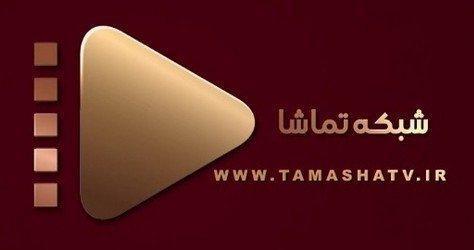 اعلام برنامه های جدید شبکه تماشا بعد از سرانجام ماه رمضان
