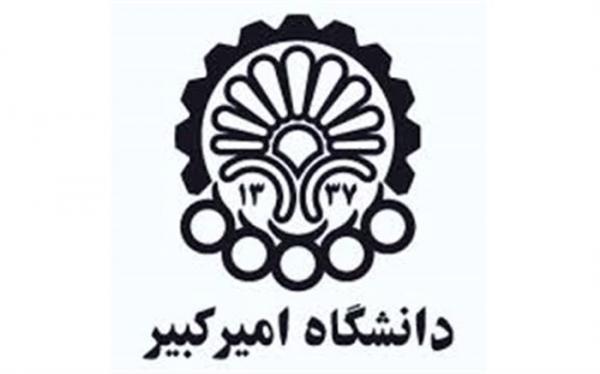 تمدید مهلت ثبت نام پذیرش بدون آزمون دکتری دانشگاه امیرکبیر