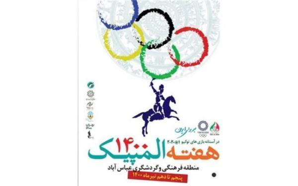 اجرای رویدادهای هنری هفته المپیک با مشارکت بنیاد رودکی